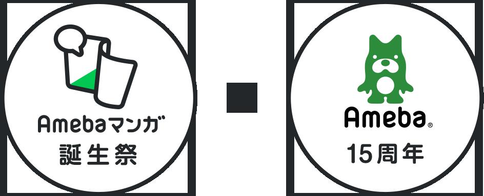 マンガ ameba