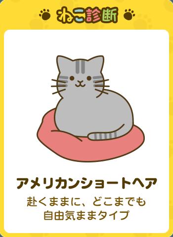 あなたに一番近い猫は…